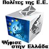 EUvoteGRel2