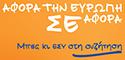 «Newsletter» του Κέντρου Ευρωπαϊκής Πληροφόρησης Καρδίτσας